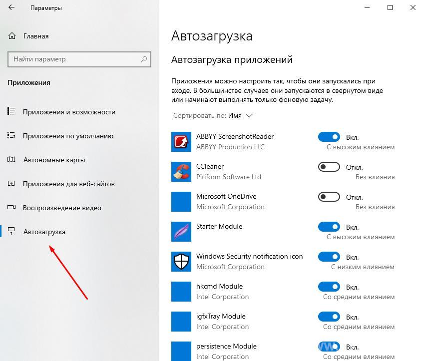 Автоматически загружаемые приложения в Windows 10