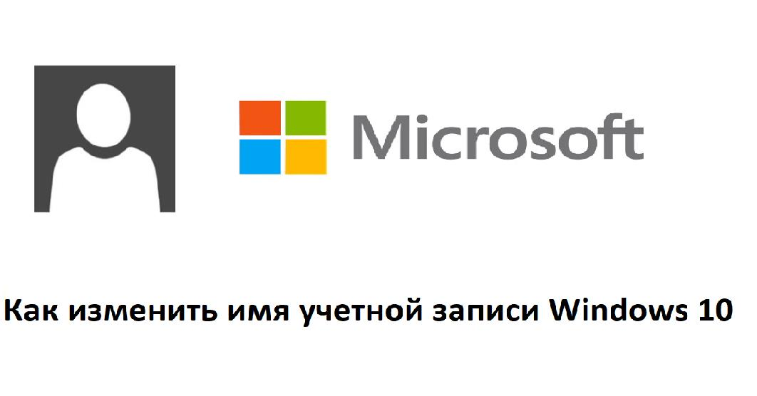 Как изменить имя учетной записи Windows 10