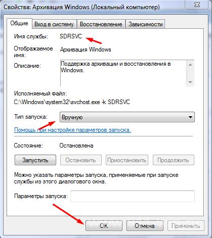 «Архивация Windows» (SDRSVC)